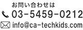 お問い合わせは03-5459-0212 株式会社CA Tech Kids