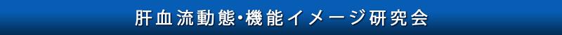 肝血流動態・機能イメージ研究会