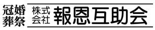 株式会社報恩互助会