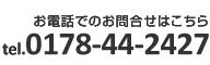 TEL:0178-44-2427