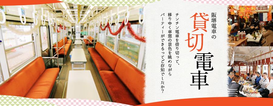阪堺電車の貸切電車