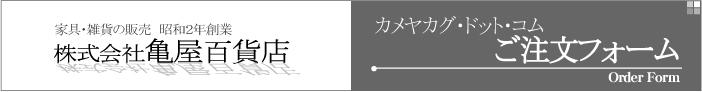 カメヤカグ・ドット・コム ご注文フォーム