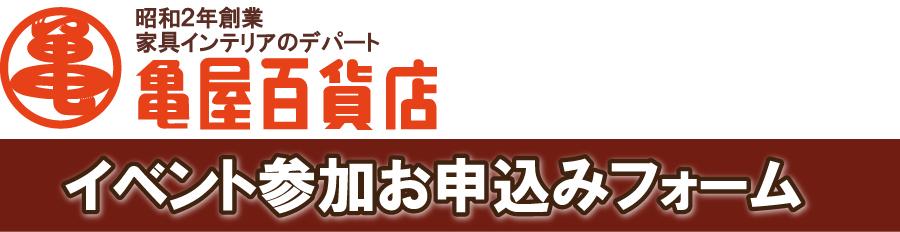 イベント参加お申込みフォーム
