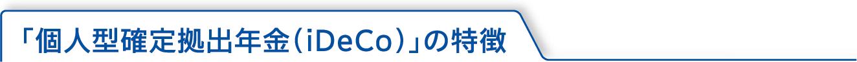 個人型確定拠出年金(iDeCo)の特徴