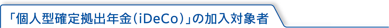 個人型確定拠出年金(iDeCo)の加入対象者