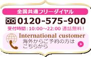 海外からご予約される場合はこちらからお電話にてお問い合わせください。