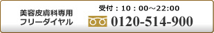 0120-514-900