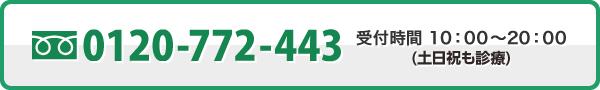フリーダイヤル 0120-772-443