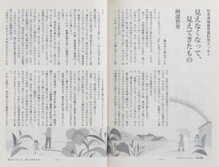 受賞記念エッセイページ