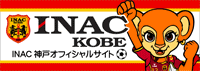 INAC神戸オフィシャルサイト